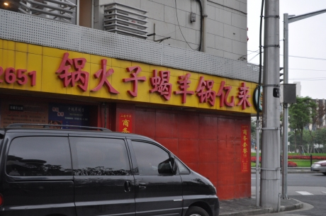 I will let you figure this out yourself. Read the Chinese characters carefully. Hint: it is the name of a restaurant near The Bund.