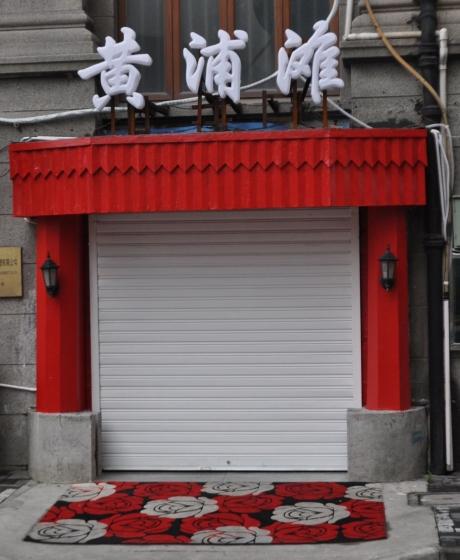 Huang Pu Tan: the name of a restaurant.