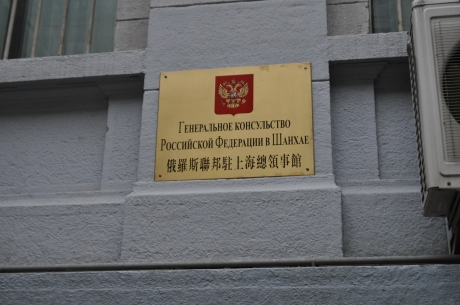 The Shanghai Consulate Office of the former Soviet Union.