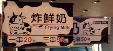 """Not sure hot to make """"Frying Milk"""" because it was closed when we got there."""