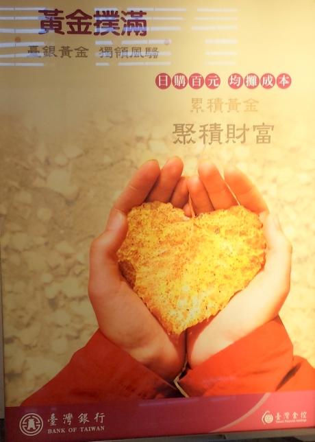 中国人喜欢买金子。台湾银行的广告非常吸引人。Accumulate wealth starts by buying gold。