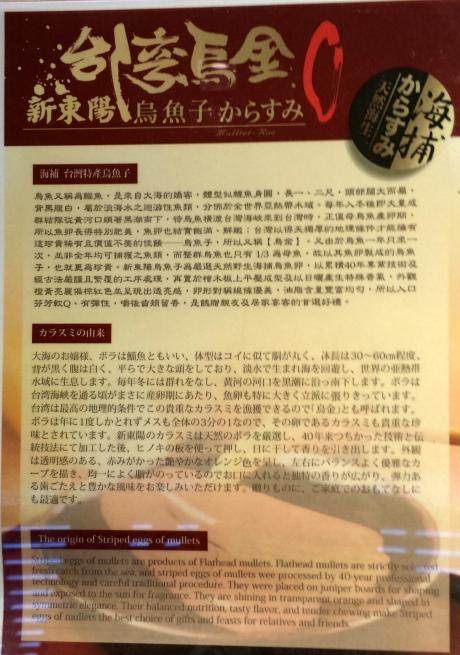 乌鱼子 is a delicacy Favorited by many Taiwanese. Very expensive. That' why it is called 台湾乌金。