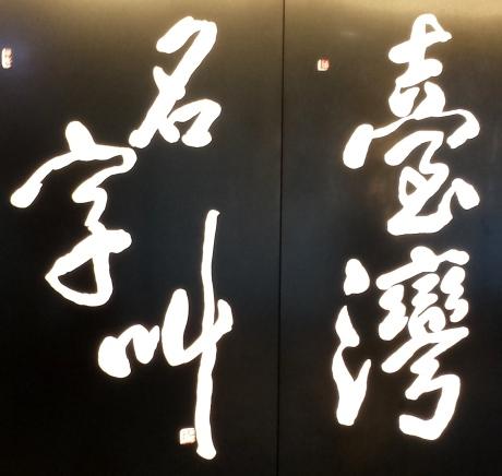 My name is Taiwan。