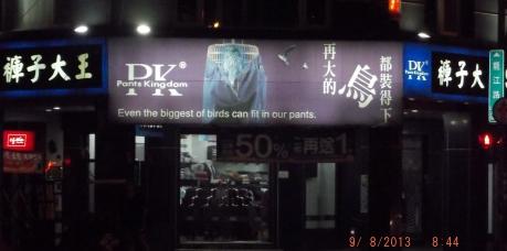低俗!这就是台北的街头文化。