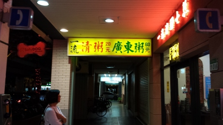 Porridge will set you back 75 cents US. Cantonese porridge such as thousand year egg with pork porridge cost $2 US.