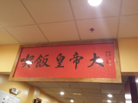 "You see this when you walk in the restaurant. It means:""When you are having a meal, you are as big as an emperor."""