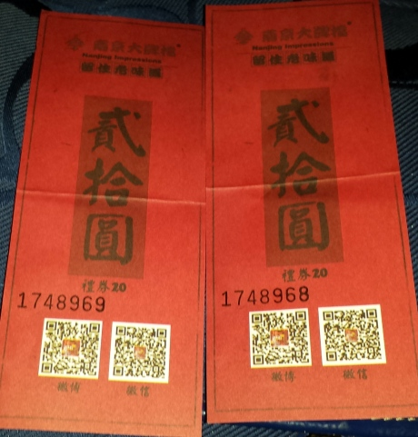 That was 20 yuan for each of us. Not much money but it was worth the wait. 20 元 for each of us was icing on the cake.