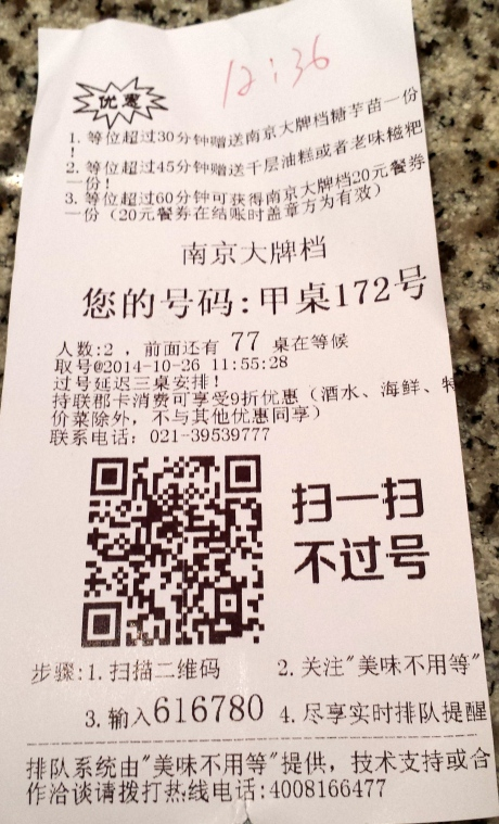 In: 11:55 AM Seated: 12:36 PM More than 30 minutes but less than 45 minutes: we were offered an order of  糖芋苗.