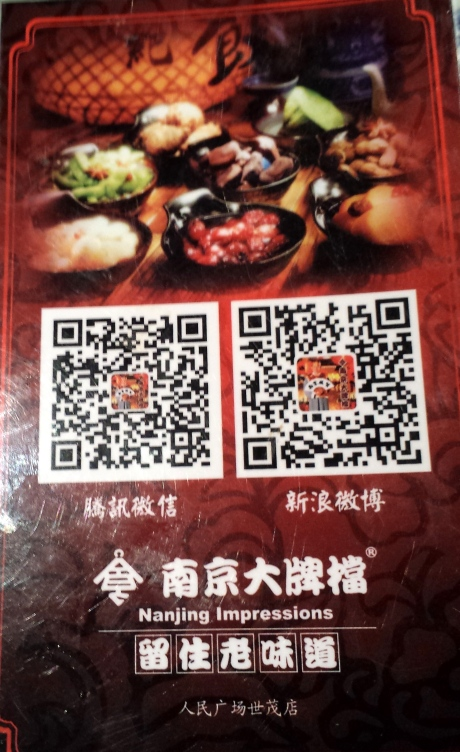 The restaurant encouraged us to use WeChat and Sina Weibo, or just Weibo to keep them in our daily conversation with friends.