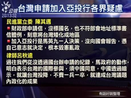 Source: 20150401有話好說 :全球搶靠行!中國大獲全勝?台灣進退失據?