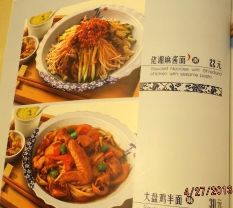 辣的炸醬麪和雞翅膀和雞肉麪.