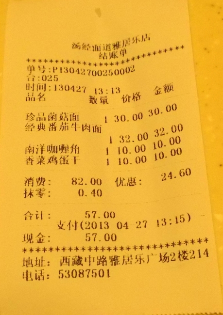 麪條30人民幣左右. 小菜10人民幣一份. 我們還收到30%的折扣. 一共付了57人民幣.非常合算.