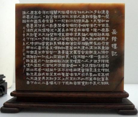 """范仲淹爲重修岳陽樓寫的""""岳陽樓記"""