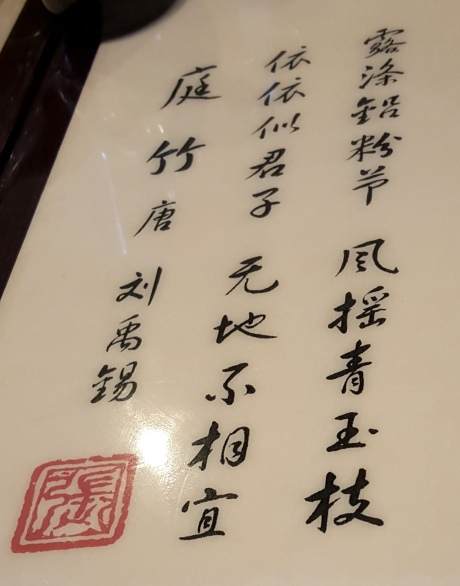 Chinese poem used as decoration on table top. The simplified Chinese just doesn't look right.